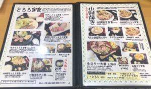 ご飯屋松本駅ビル店のメニュー2
