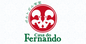ポルトガル食堂「casa do Fernando(カーザ・ド・フェルナンド)」