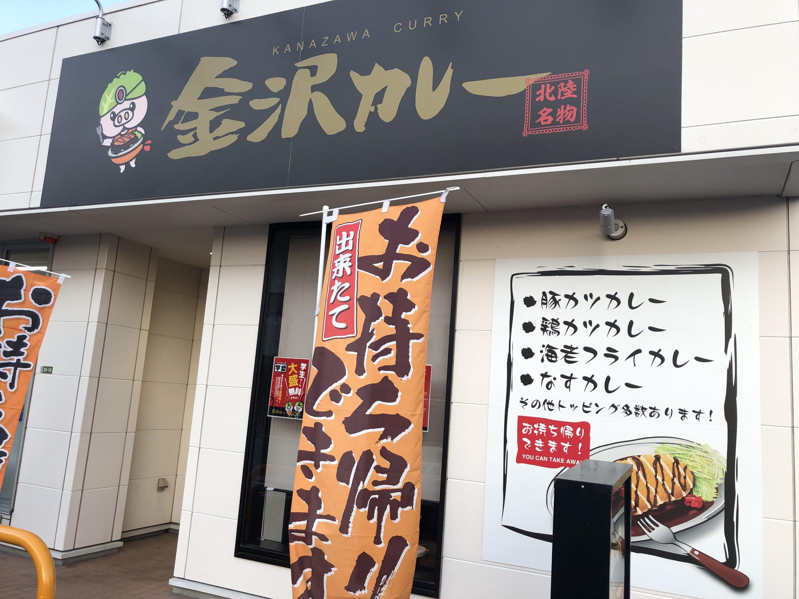 【松本市】北陸名物金沢カレー松本店のSPメニュー「ボンバーカレー」を食らう