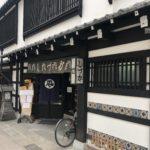 趣のある居酒屋「しづか(松本市)」のおでんを食らう