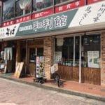 【松本市】手打ちそば&郷土居酒屋「和利館」を愛してやまない話