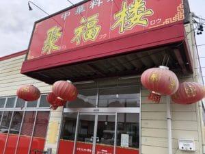 中華料理 聚福楼
