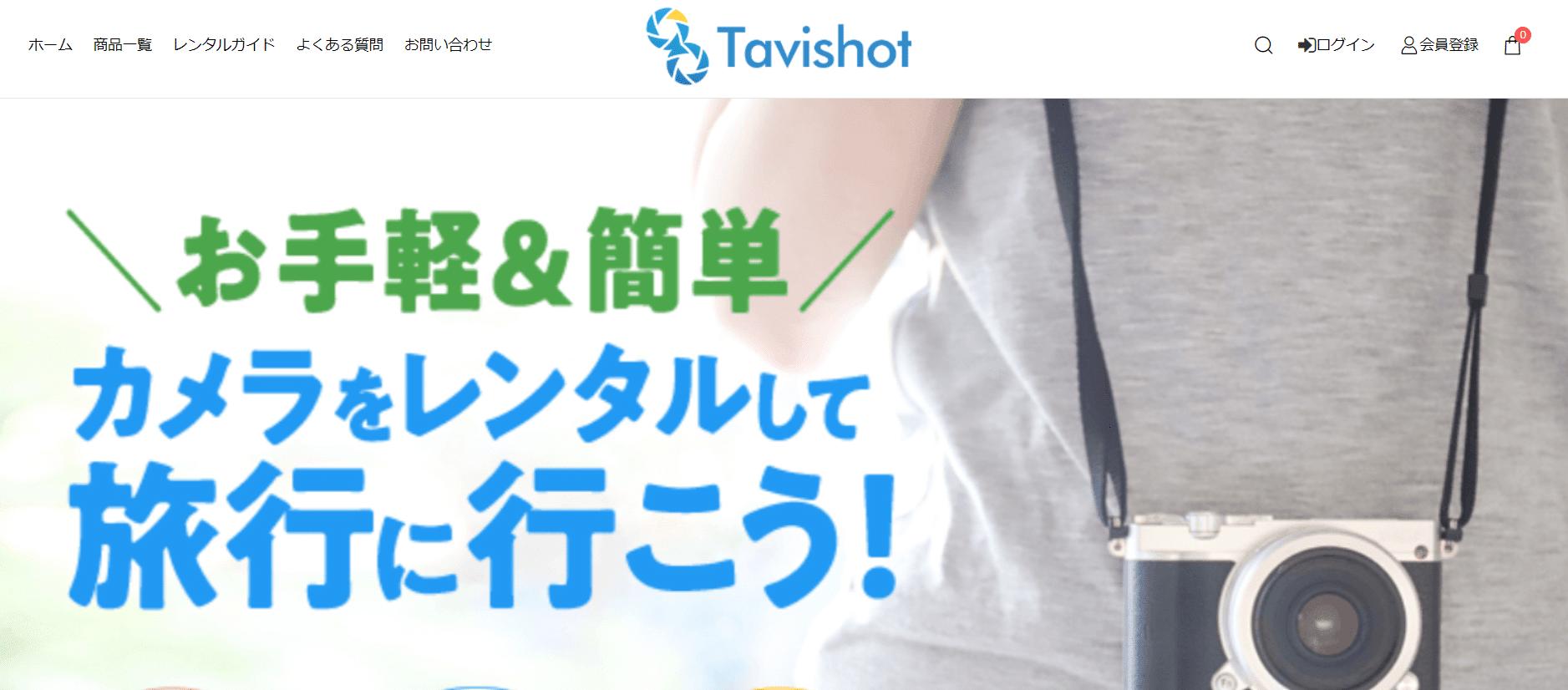 カメラレンタルサービス「Tavishot(タビショット)」が気になった話