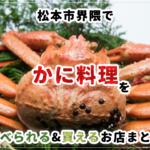 松本市界隈でカニ料理が食べられる&買えるお店まとめ