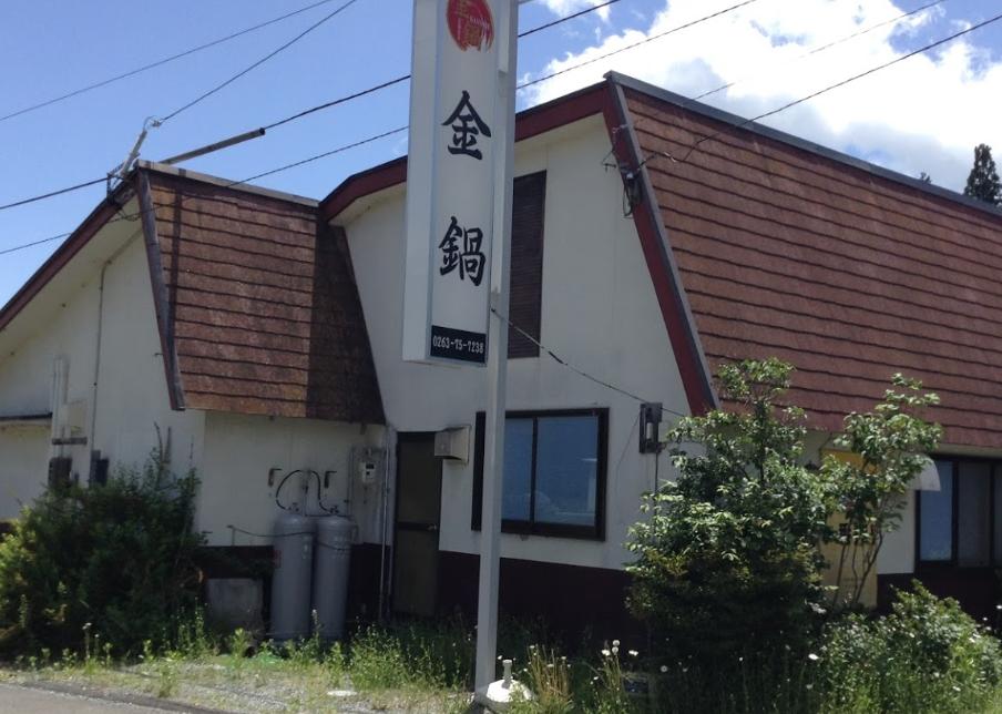 【朝日村】金鍋食堂のもつ鍋とサイドメニューが凄すぎる話