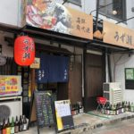 【塩尻市】うず潮(居酒屋)のウマウマな肴と酒に酔いしれる