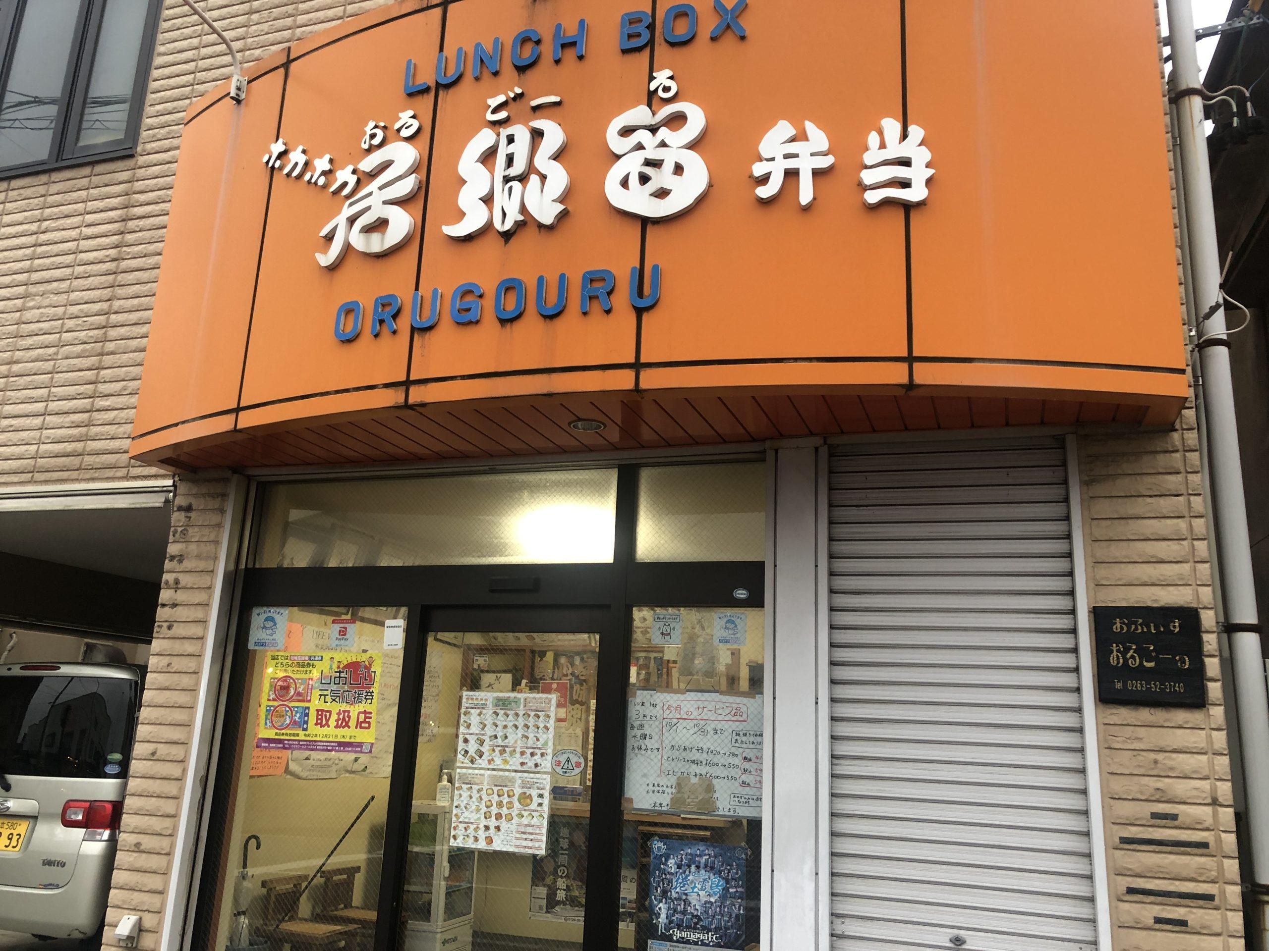 【塩尻市】オルゴール弁当はおいしい&やさしいが詰まった名店だった