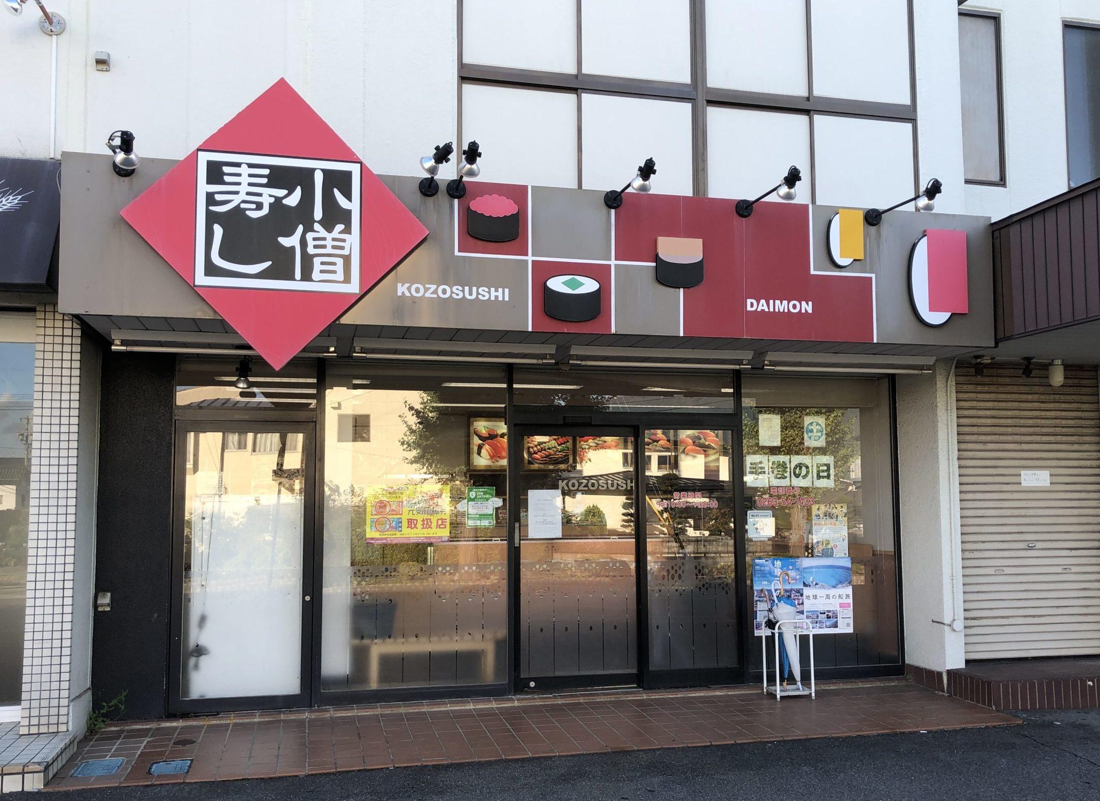 「小僧寿し」塩尻大門店よ、負けるな頑張れッ!!