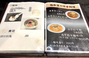 ご飯もの・寿司・ラーメンメニュー