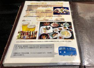 宴会・コース料理メニュー