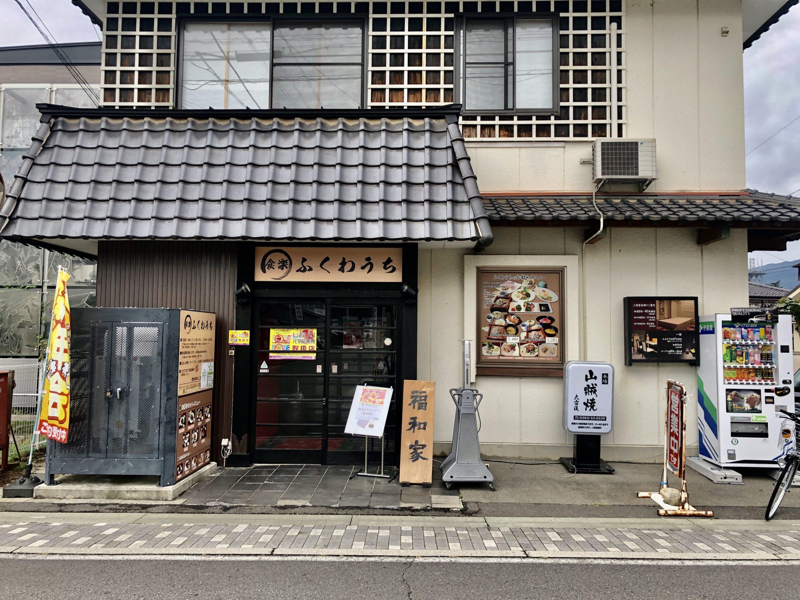 【塩尻市】福和家(ふくわうち)のド迫力メニュー「カツとじミニ蕎麦セット」を食らう