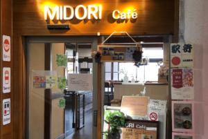 MIDORI Cafe(ミドリカフェ)