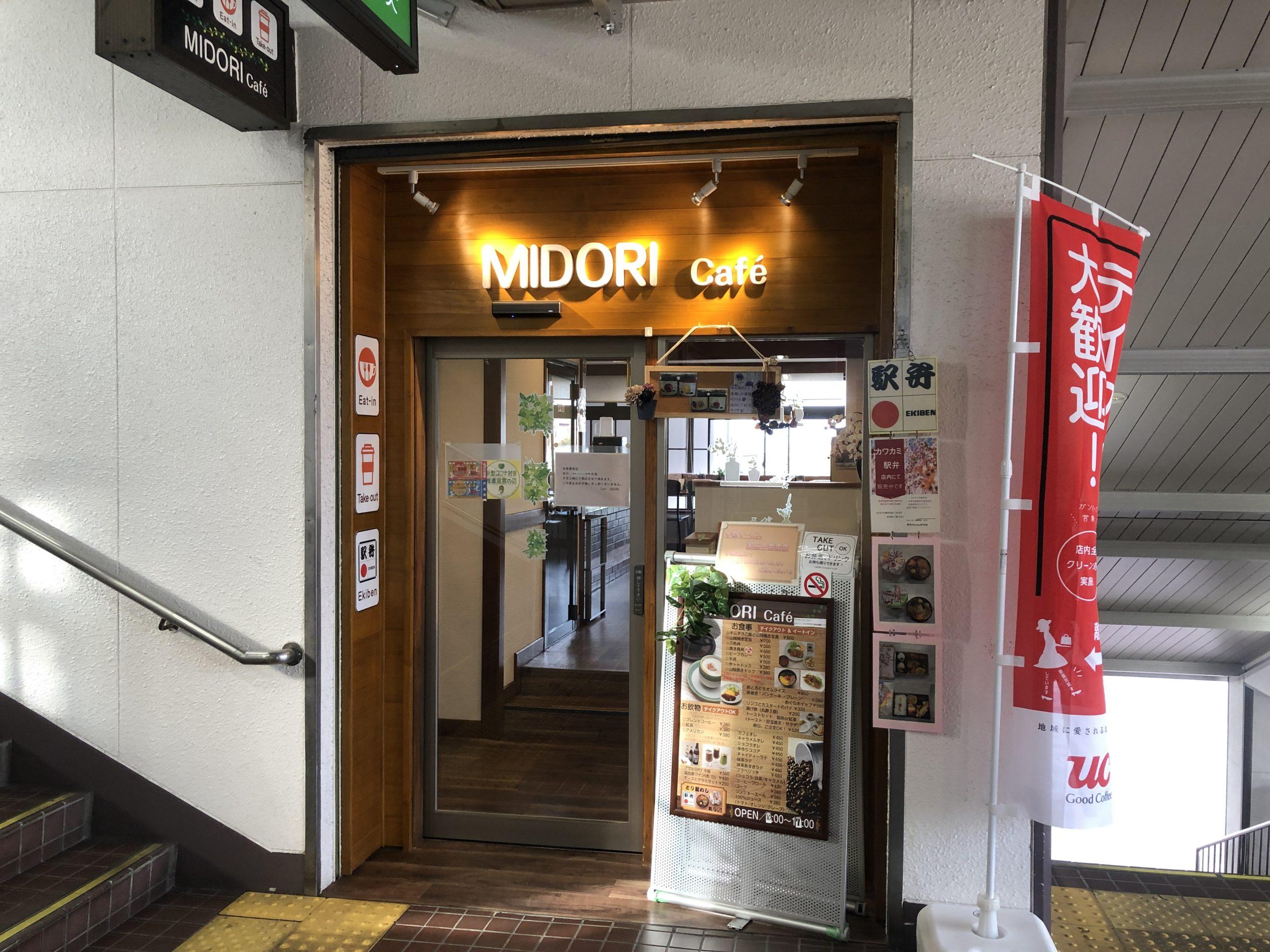 【塩尻市】MIDORI Cafeの山賊焼きメニューを食らう