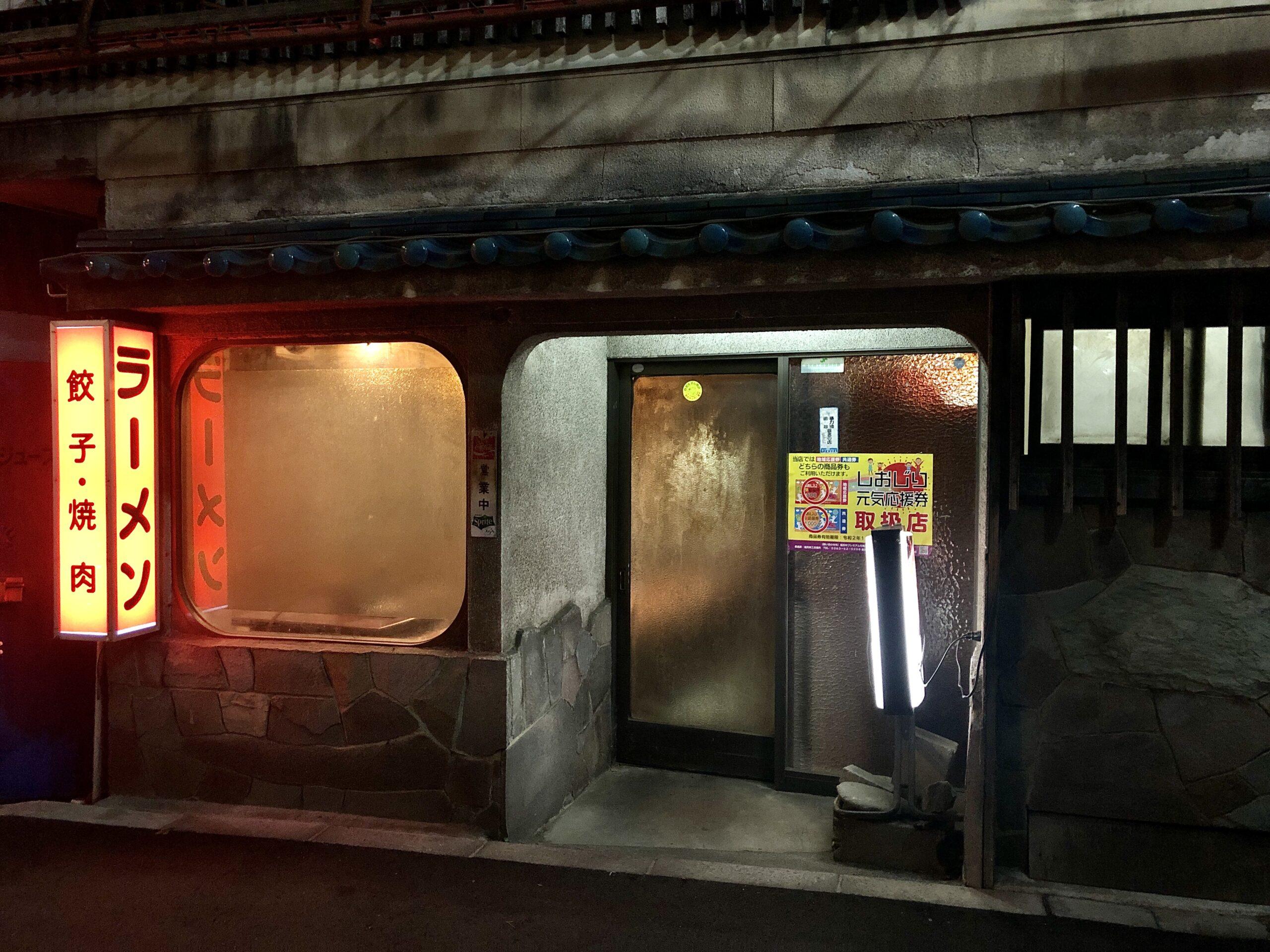【塩尻市】昭和回帰が余裕でできる「味楽食堂」で至福の時を味わう