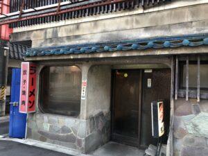 味楽食堂は16時オープン