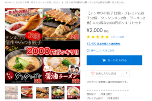 2000円ぽっきりセット