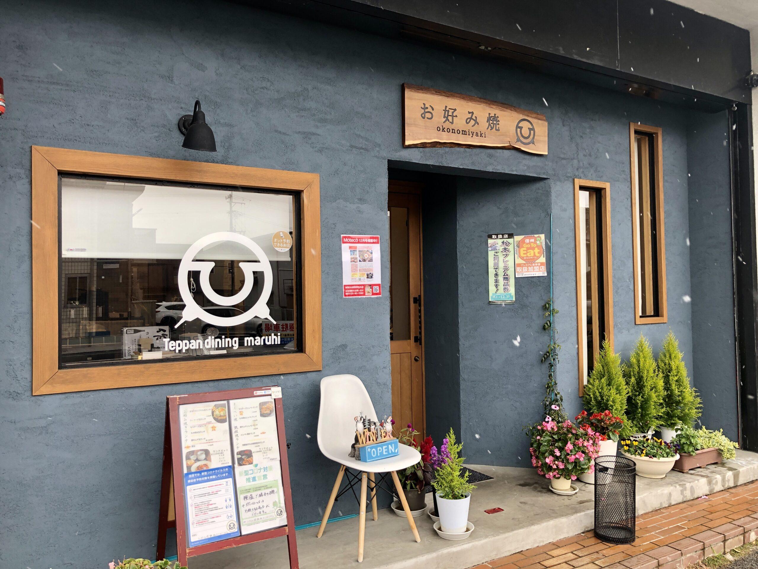 【松本市】お好み焼鉄板ダイニング「まるひ」で至福の昼飲み
