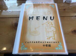 レストラン「十字路」のメニュー