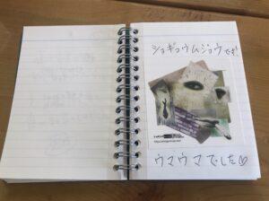 なんでもノート(落書き帳)に当ブログステッカーを貼ってみた