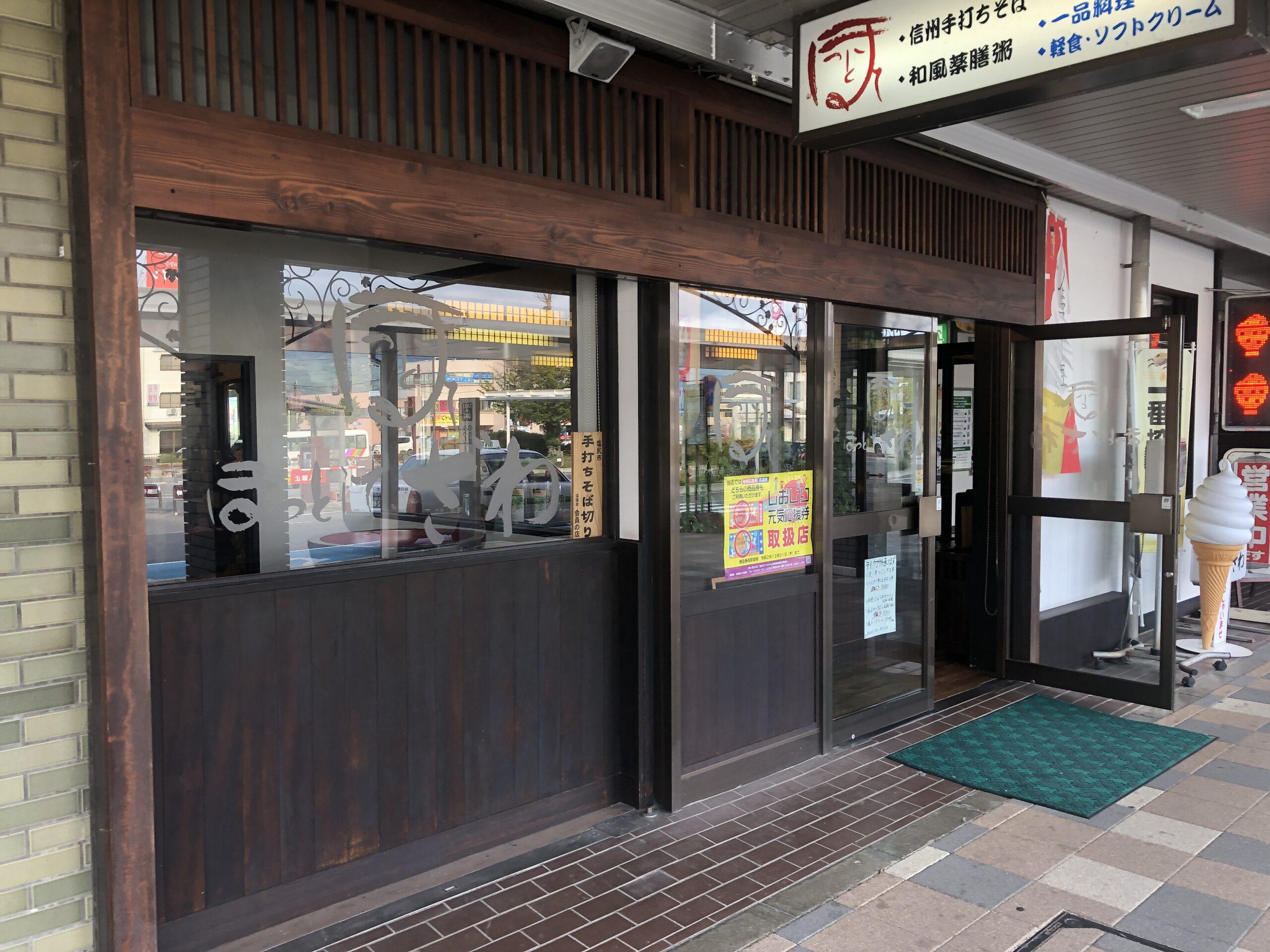 「ほっとしてざわ塩尻駅店」は蕎麦だけでなく飲兵衛に最適な一品料理が揃いまくりだった!