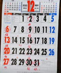 営業日は店内のカレンダーで確認