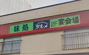塩尻市の食堂「グルメ」