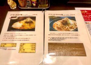汁なし担々麺メニュー