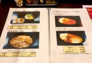 その他麺類&カレーメニュー